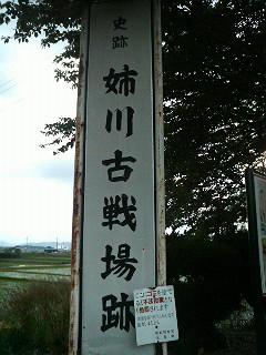 滋賀県with<br />  メリ