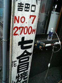 日本一を目指して。その2。