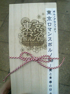 東京ドーム記!2