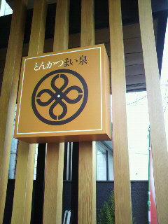 東京日記7
