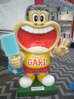 ガリガリ祭り!